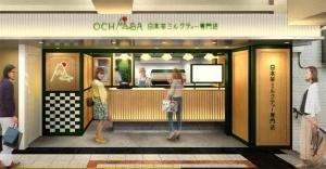 日本茶ミルクティー専門店 オチャバ