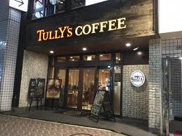 タリーズコーヒー 渋谷ファイヤー通り店