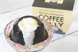 カフェカルディ マサマキリマンジャロコーヒーゼリー