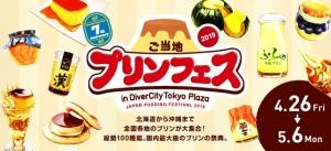 ご当地プリンフェス in DiverCity Tokyo Plaza 20192