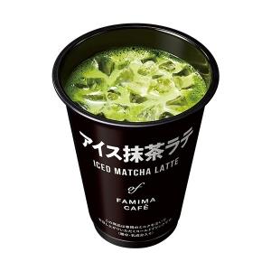 アイス抹茶ラテ ファミマ