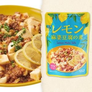 オリジナル レモン麻婆豆腐の素