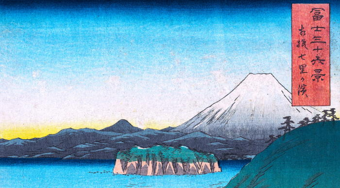 Utagawa Hiroshige 富士三十六景 相模七里ケ浜 0312 0615