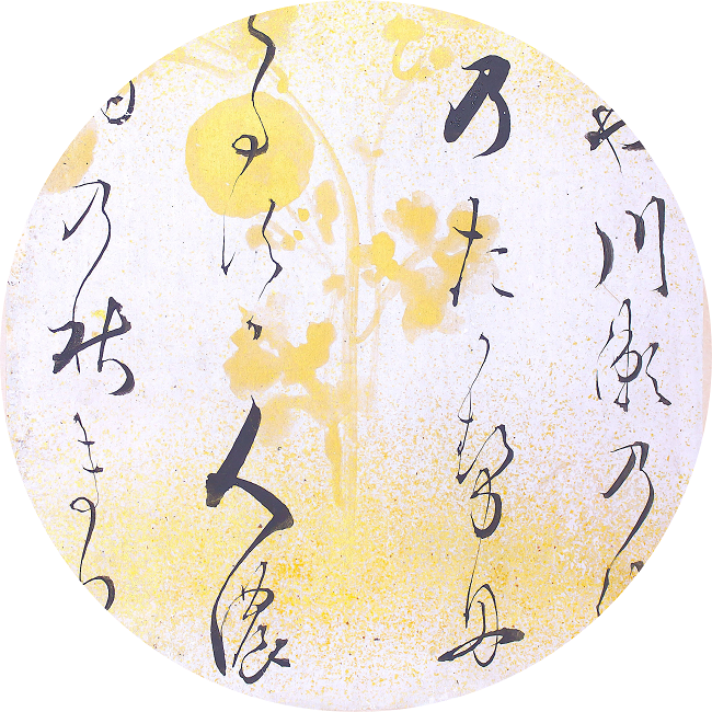 Honami Koetsu 0317 1019 2