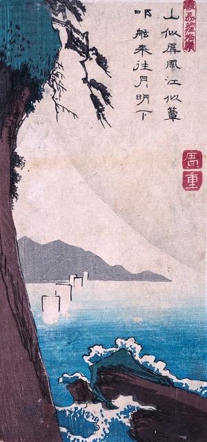 Utagawa Hiroshige 20190617 1646 300