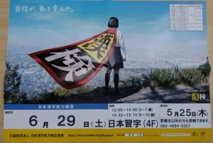 漢検ポスター1-201903