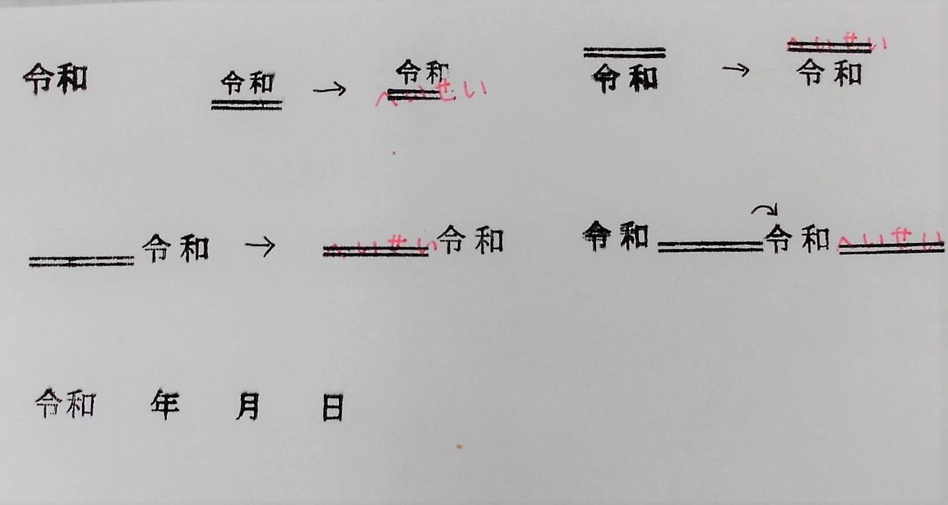 れいわはんこ (2)