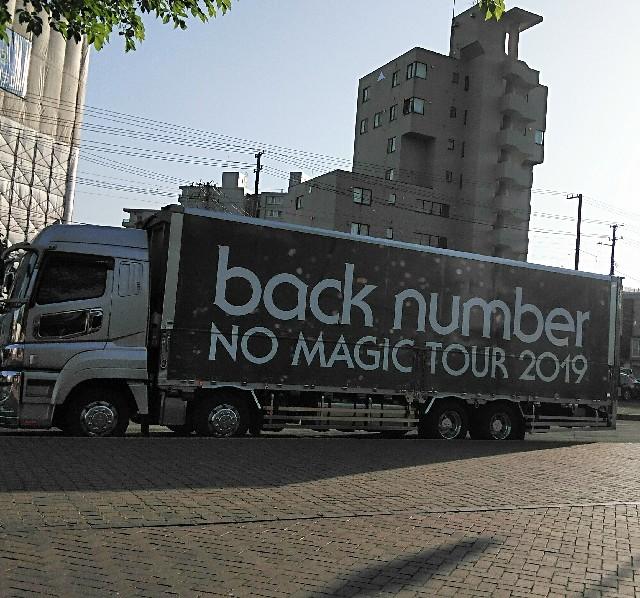 back number NO MAGIC TOUR 2019
