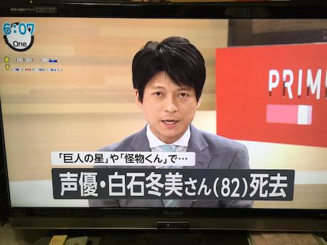 白石冬美 訃報 声優 パタリロ ミライ・ヤシマ 星明子