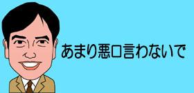 元号 暦 令和 モーニングショー 青木理 玉川徹 菅野朋子