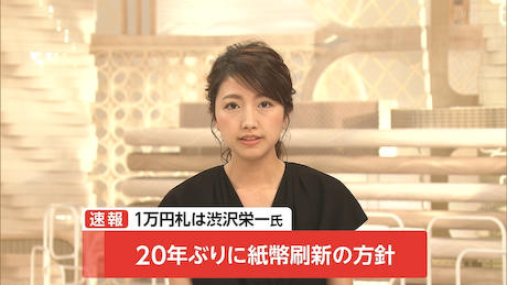 紙幣 お札 福沢諭吉 渋沢栄一 津田梅子 北里柴三郎