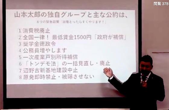 山本太郎 れいわ新選組 パヨク 花