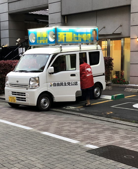 日本共産党 野垣あきこ 街宣 コインパーキング 無賃駐車