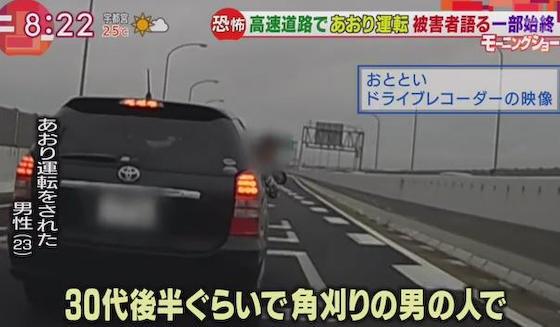 モーニングショー テレビ朝日 高木美穂 煽り運転 追い越し車線