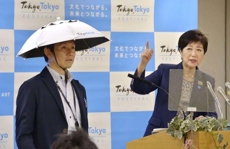 傘 小池百合子 東京五輪 暑