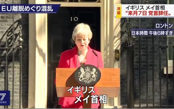 イギリス EU EU離脱 メイ首相