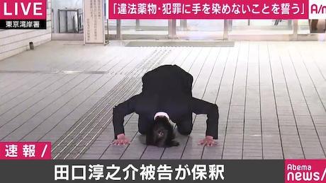 田口淳之介 小嶺麗奈 大麻取締法違反 KAT-TUN 土下座 芝居