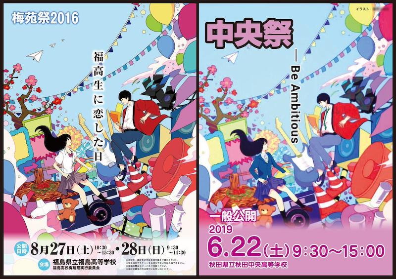 パクリ パクられ 文化祭 秋田 福島