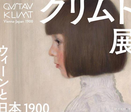 峰なゆか 東京都美術館 クリムト展 車椅子