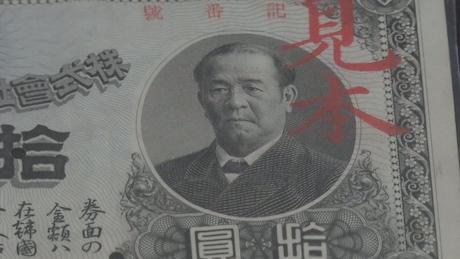 渋沢栄一 お札 韓国
