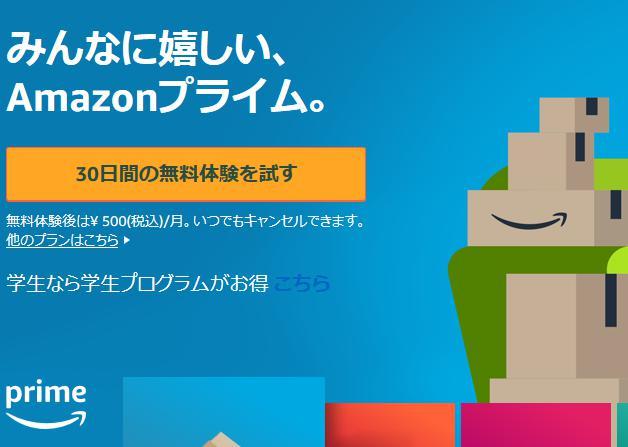 Amazon Prime 課金