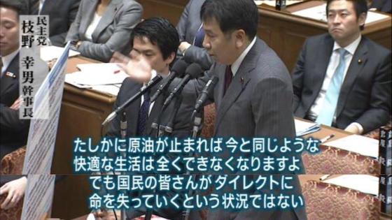 枝野幸男 立憲民主党 悪夢 ホルムズ海峡 石油