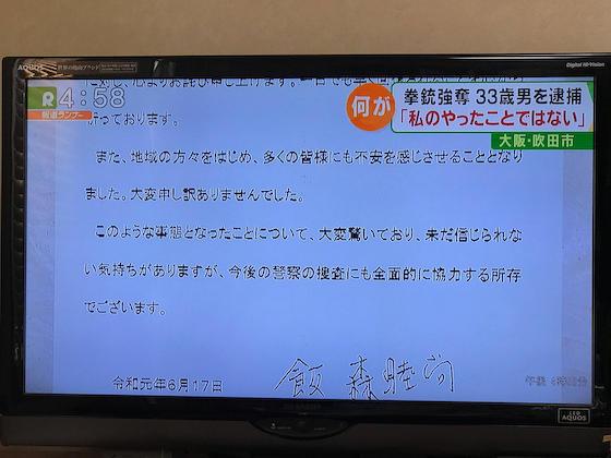 飯森裕次郎 関西テレビ 飯森睦尚 交番 襲撃 拳銃 大阪 吹田