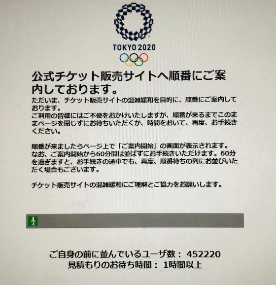 東京五輪 チケット