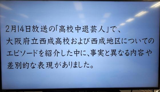 大阪府立西成高校 西成 B地区