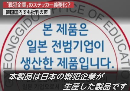 韓国紙 「日本の企業が生産した製品に『戦犯企業ステッカー』添付を義務づける条例案、国際的な問題に発展」