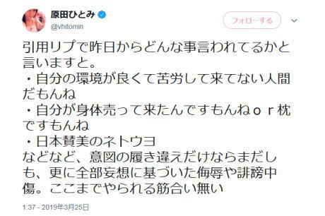 声優の原田ひとみ「日本に生まれて『幸せでは無い』と答えた人、全く自由の無い国とかに生まれてみれば良かったですね。平和ボケし過ぎると今の生活に感謝も出来なくなるのだろうか」→ 国内外から批判殺到