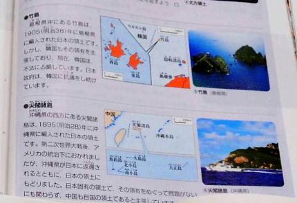沖縄タイムス「小学生が来春から使う社会の教科書に、尖閣諸島や竹島が『固有の領土』と明記されるが、識者は『安倍政権の押し付け』と批判」