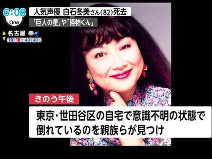【訃報】 声優の白石冬美さん死去、82歳 … 「巨人の星」の星明子、「機動戦士ガンダム」のミライ・ヤシマ、パタリロなどラジオやアニメで声の活動