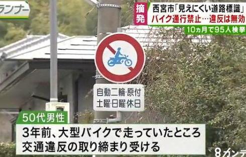 法定速度で走行していると1~2秒しか見えない道路標識、交通違反でゴールド免許取り消しとなった男性が処分の無効を求めた訴え→ 交通違反は「無効」の判決