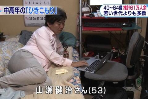 NHKの中高年ひきこもり特集、またやらせか … 出演者の山瀬健治氏は会社役員だと特定される