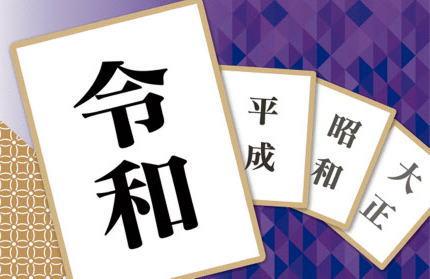 「令和×年」に「018(レイワ)」を足すと、西暦換算されて便利だと話題に … 令和元年の場合、1+018=2019