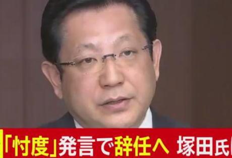 野党「塚田国土交通副大臣は辞任すべきだ」 塚田氏「忖度発言の責任を取って辞めます」 野党「辞めて済む話ではない!」
