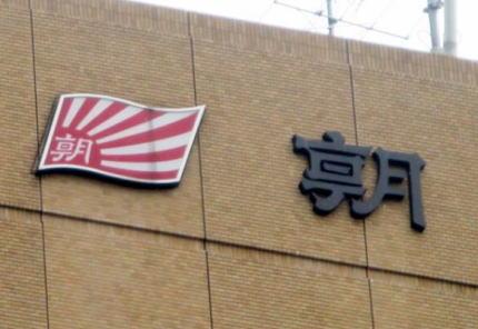 旭日旗に少しでも似ているモノに「日本の軍国主義の象徴」だと大騒ぎする韓国、ほぼそのまま旭日旗なのに「朝日新聞の社旗」がスルーされている理由とは?