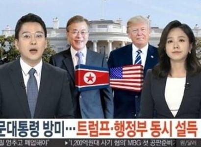 韓国テレビ局、訪米中の文大統領の写真の下に北朝鮮国旗を配置し放送(画像)→ 韓国人「軽率だぞ」