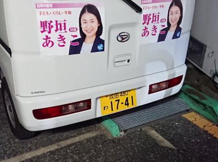 日本共産党・野垣あきこ候補の選挙カー、コインパーキングのロック板を踏まずに無賃駐車→ 指摘されて「コインパーキングだと知らなかった」「指摘した人が嘘をついている」「以前から利用しており領収書も取ってある」