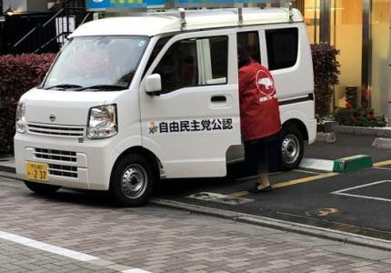 パヨク「自民党候補もコインパーキングの無賃駐車をしていた!炎上!!ネトウヨブーメラン」(画像)→ 火付けに失敗する