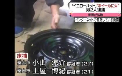 富士市のイエローハット店舗で商品のタイヤホイールに放火→ 動画をネットにアップした小山涼介容疑者(27)と土屋博紀容疑者(21)を放火容疑で逮捕