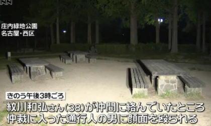 名古屋市の公園で初対面の仲間と一緒にバーベキューをしていた男性(38)、参加者と揉め始める→ 仲裁に入った他のグループの男に殴られ、地面に後頭部を強く打ち付け意識不明の重体、殴った男は現場から逃走
