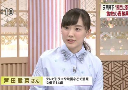 女優・芦田愛菜(14)、NHKにて「前回の皇位継承の時とは随分違った雰囲気だったと思うんですがどうですか?」と質問され、見事に切り返す