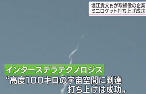 堀江貴文氏「宇宙は遠かったけどなんとか到達しました」 ホリエモンが出資した小型ロケット「MOMO3号機」、北海道・大樹町から打ち上げ成功 … 民間単独のロケットとして国内初めて高度100kmの宇宙空間に到達