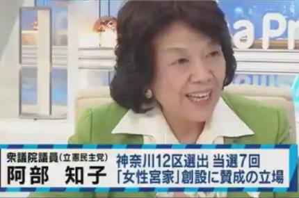 立憲民主党・阿部知子 「皇室の場合、天皇はたまたま男系で来てそこに女性がお嫁に入る形だっただけ。なぜ男系にこだわらなきゃいけないのか。理由はない」(動画)