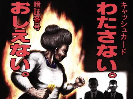 オレオレ詐欺で1550万円を騙し取られた東京都の女性(81)、信用金庫に対して全額の損害賠償を求める訴訟 … 「定期預金の解約を止めなかったのは注意義務違反」「信金には警察や家族に連絡する信義則上の義務があった」と主張