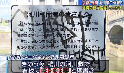 京都市の鴨川や花街周辺で落書きをしまくっていたオーストラリア人旅行者(23)を逮捕 … 「これはアートだ」と話す(画像)