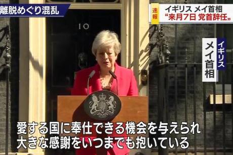 イギリスのメイ首相、涙声で6月7日に与党・保守党の党首を辞任すると表明 「愛する国に仕えることができて感謝」 … 「EU離脱の合意形成は、議論の全当事者に妥協の用意がなければ不可能だ」