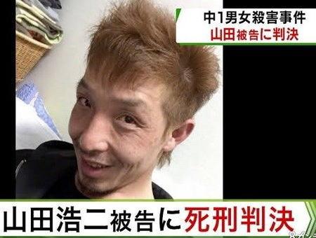 寝屋川の中1男女殺害事件で死刑判決が出た山田浩二死刑囚(49)「深い考え無く、刑務官とのトラブルでパニックになり、自ら控訴を取り下げてしまった。まずいことになった」
